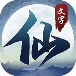 搜仙记(文字修仙)v1.0.0 送神将版