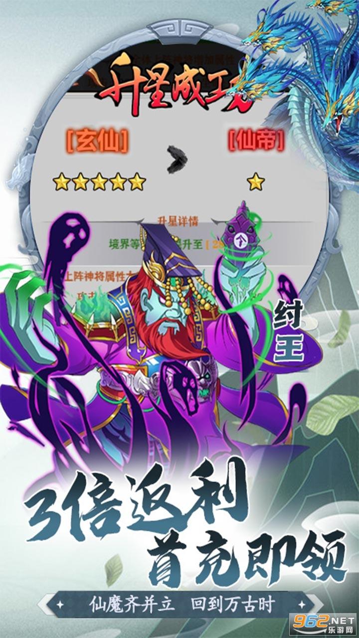 搜仙记(文字修仙)v1.0.0 送神将版截图3