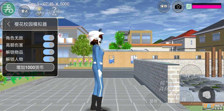 樱花校园模拟器1.038.5最新款式v1.038.05 无广告版截图3