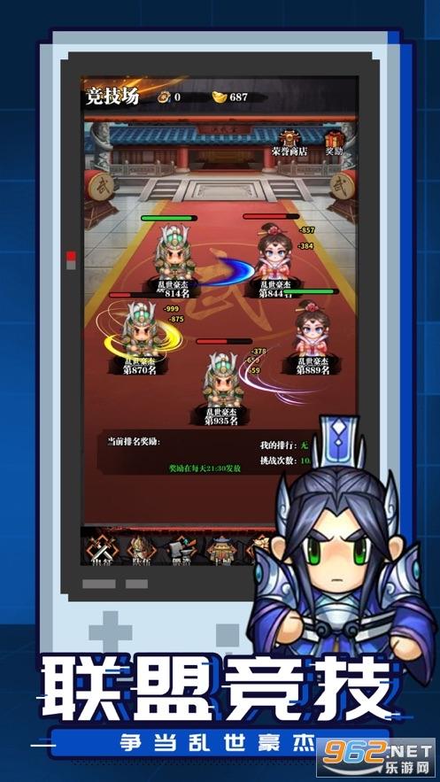 吞食刘关张官方版v1.0 最新版截图0