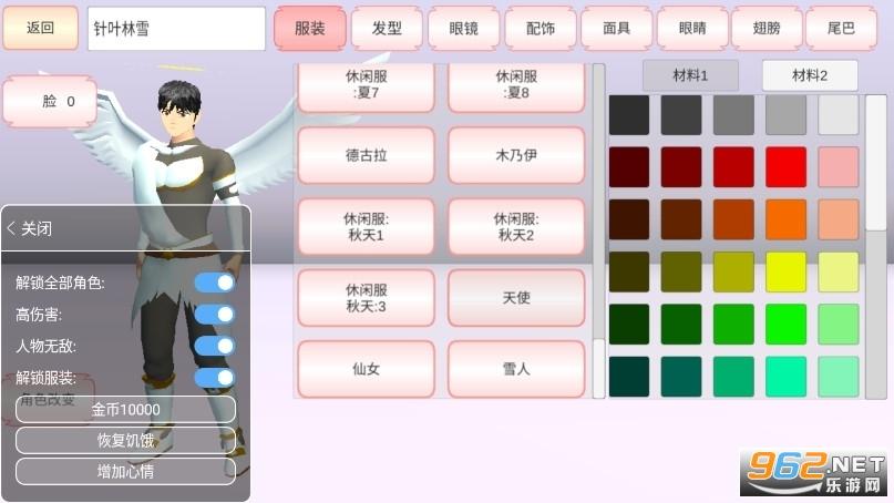 樱花校园模拟器1.038.11内置修改器中文版截图0