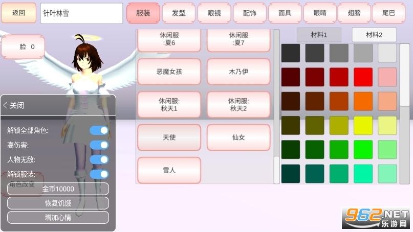 樱花校园模拟器1.038.11内置修改器中文版截图3