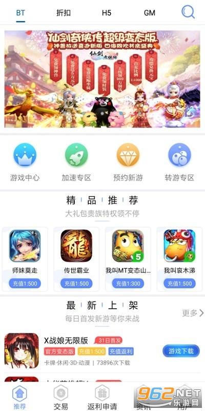 龙鲤游戏平台v1.0.8 app截图1