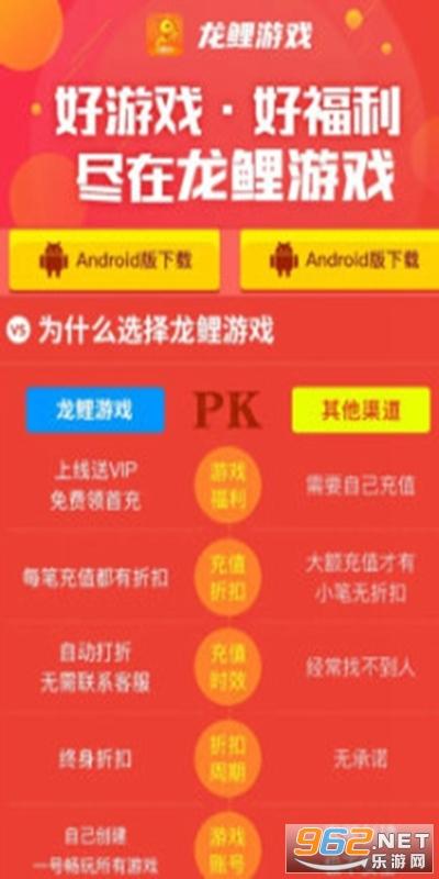 龙鲤游戏平台v1.0.8 app截图3