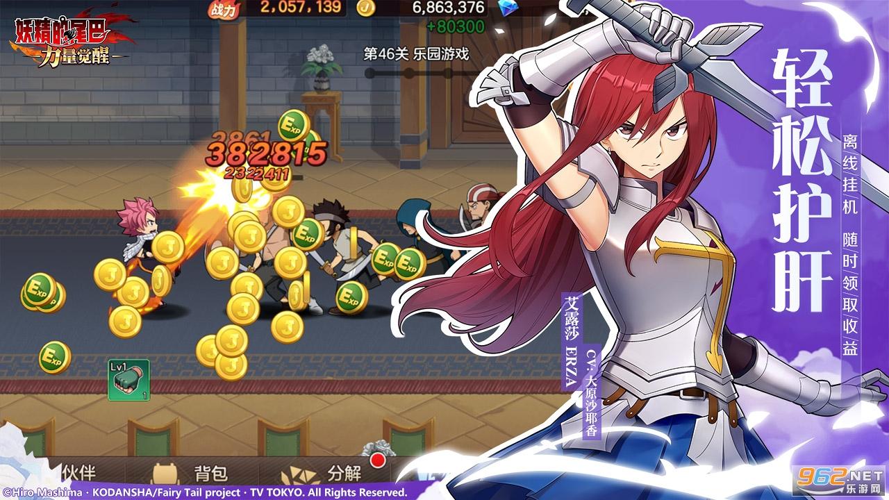 妖精的尾巴力量觉醒官方版v1.0.50 最新版截图4