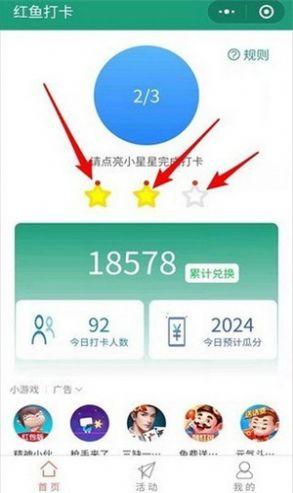 红鱼打卡赚钱app红包版截图0
