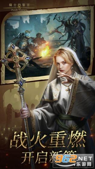 骑士的誓言游戏v0.9.0官方版截图1