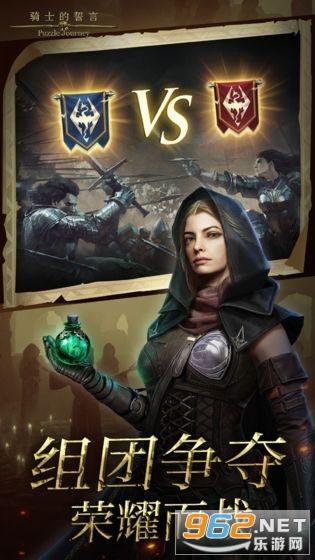 骑士的誓言游戏v0.9.0官方版截图3