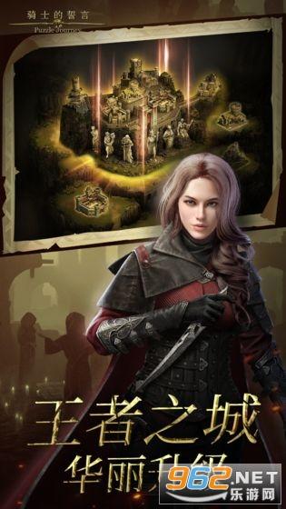 骑士的誓言游戏v0.9.0官方版截图4