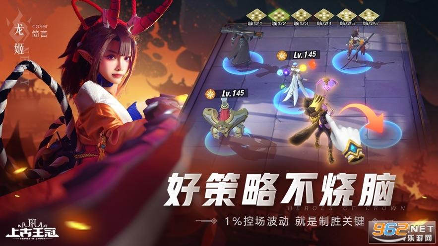 上古王冠安卓版v1.003.011301 正式版截图1