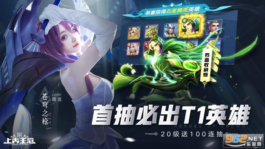 上古王冠安卓版v1.003.011301 正式版截图2