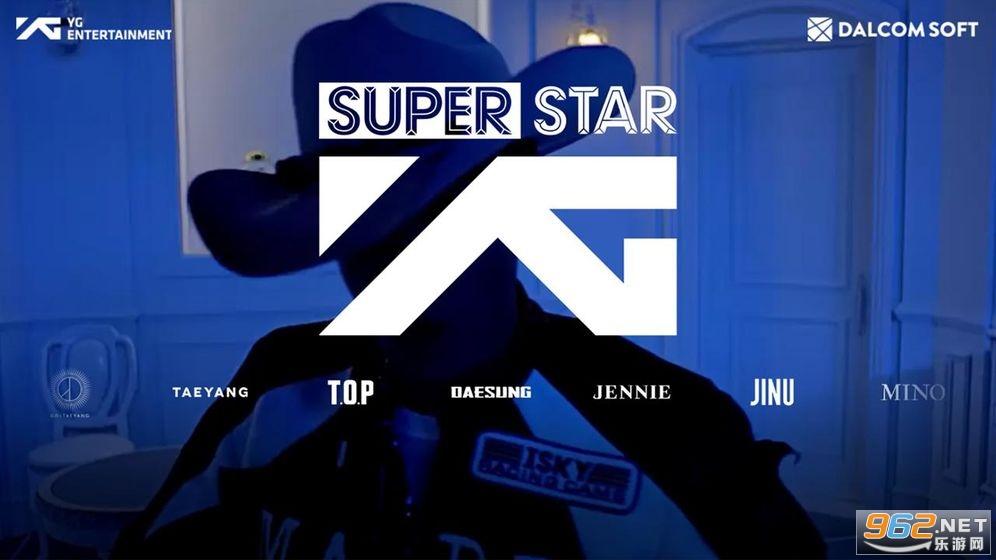 superstar yg 2021最新版本截图0
