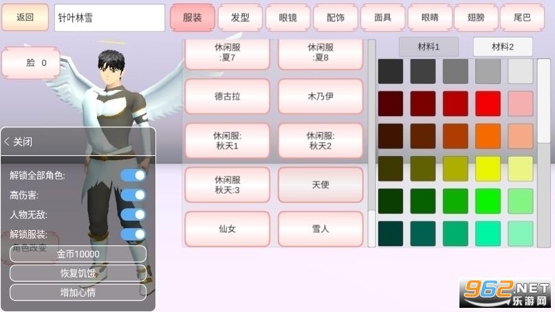 樱花校园模拟器中文版无广告破解版旧版截图2