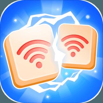 wifi连连看最新版