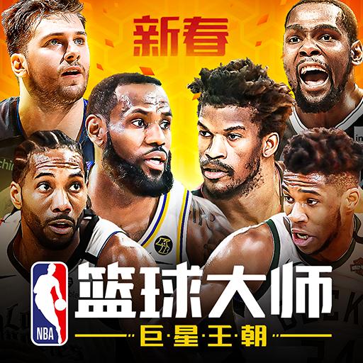 NBA篮球大师破解版2021