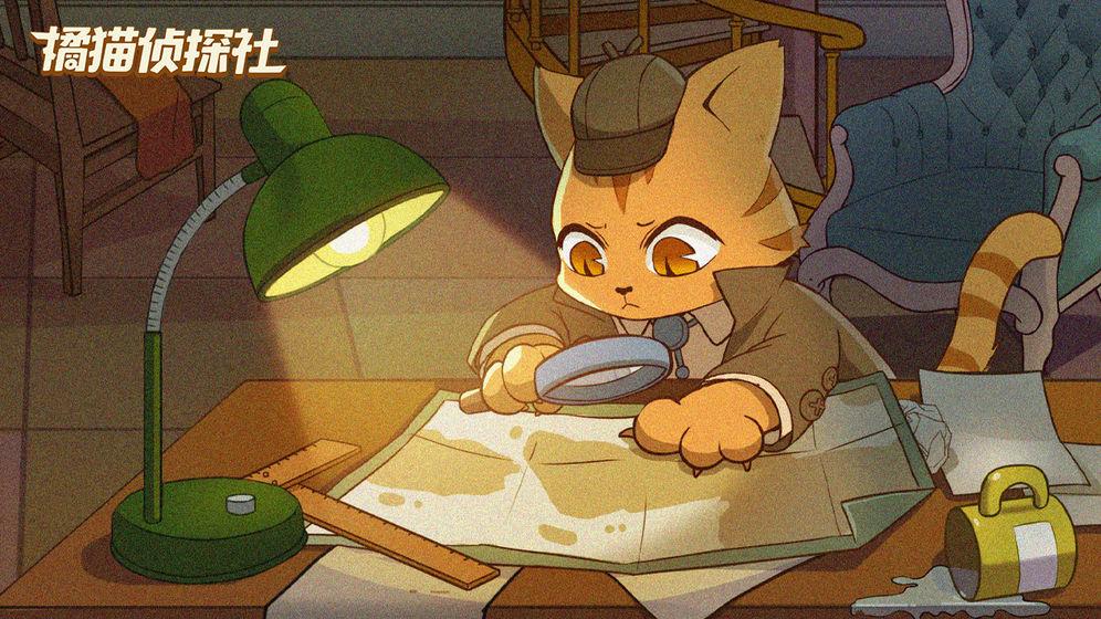 橘猫侦探社内购版_橘猫侦探社破解版_乐游网