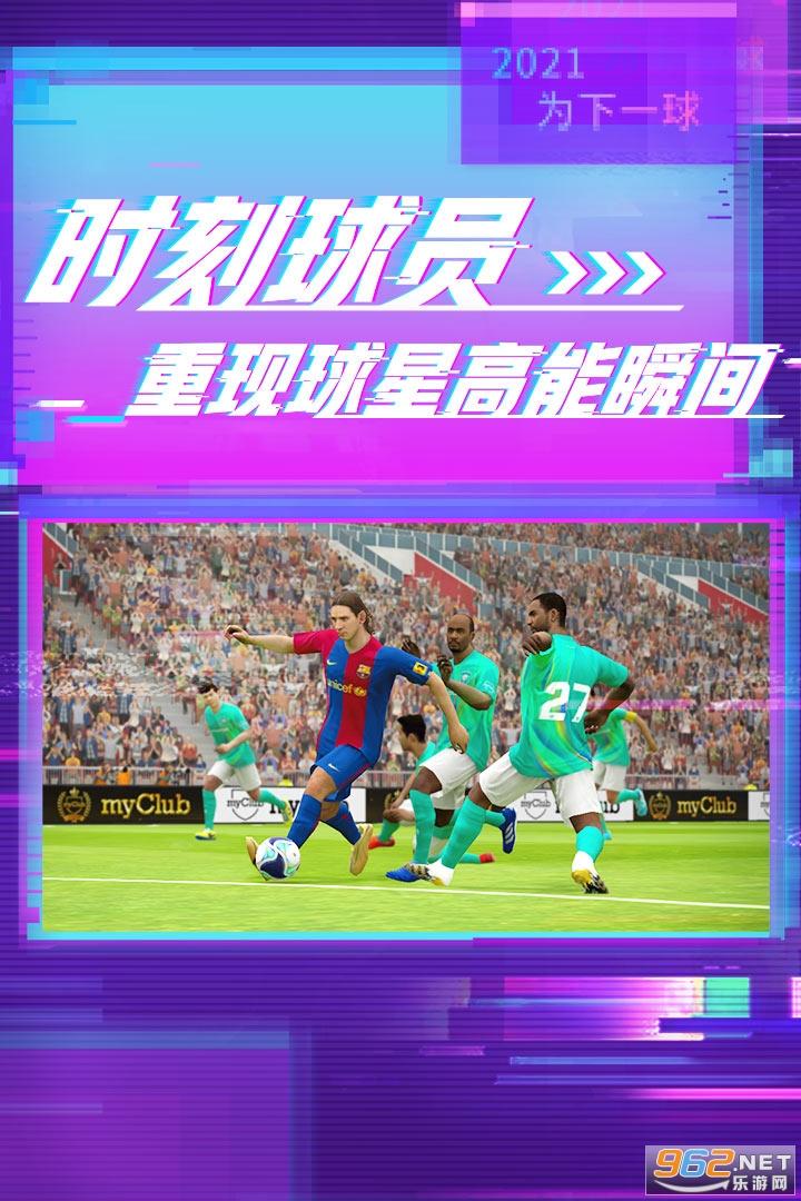 实况足球中文破解版修改版截图0