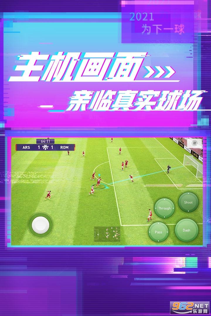 实况足球中文破解版修改版截图1