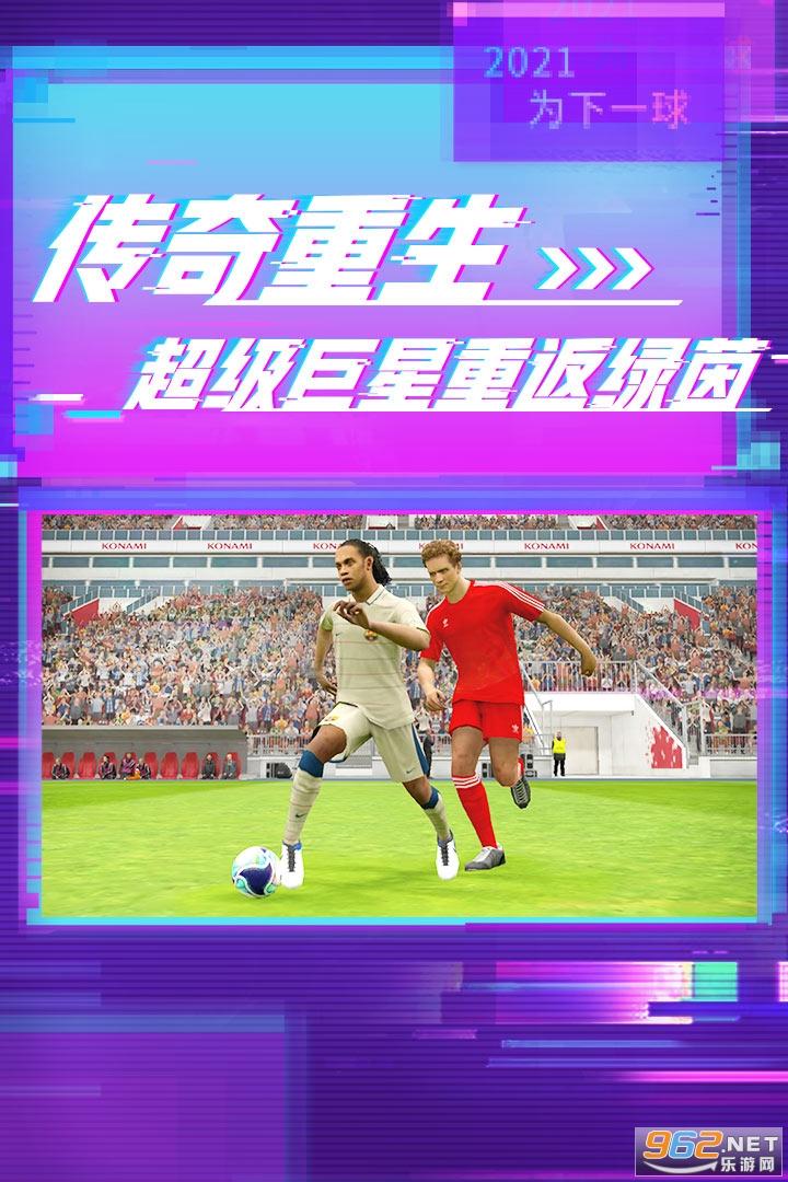 实况足球中文破解版修改版截图2