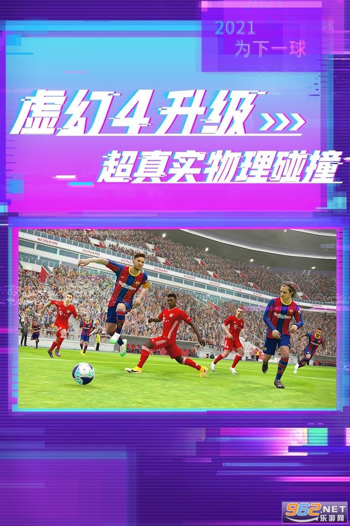 实况足球网易版官方版手游版截图2