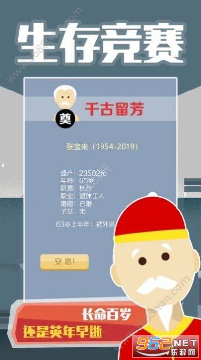 中国式大爷养成记手游官方版截图0