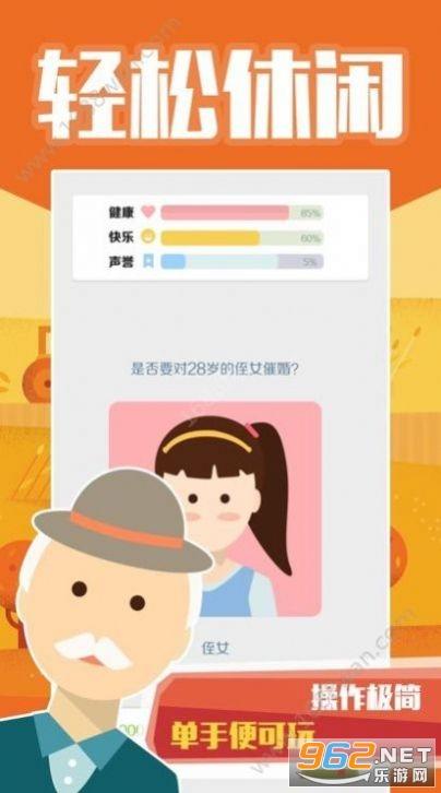 中国式大爷养成记手游官方版截图1