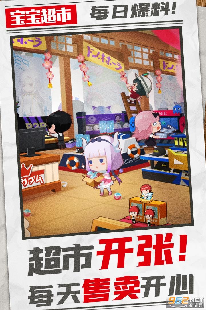 宝宝超市手游v1.0.05最新版截图2