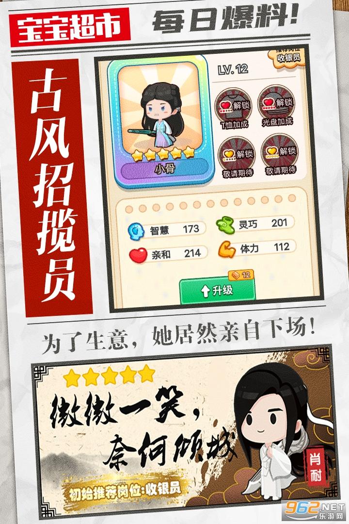 宝宝超市手游v1.0.05最新版截图3
