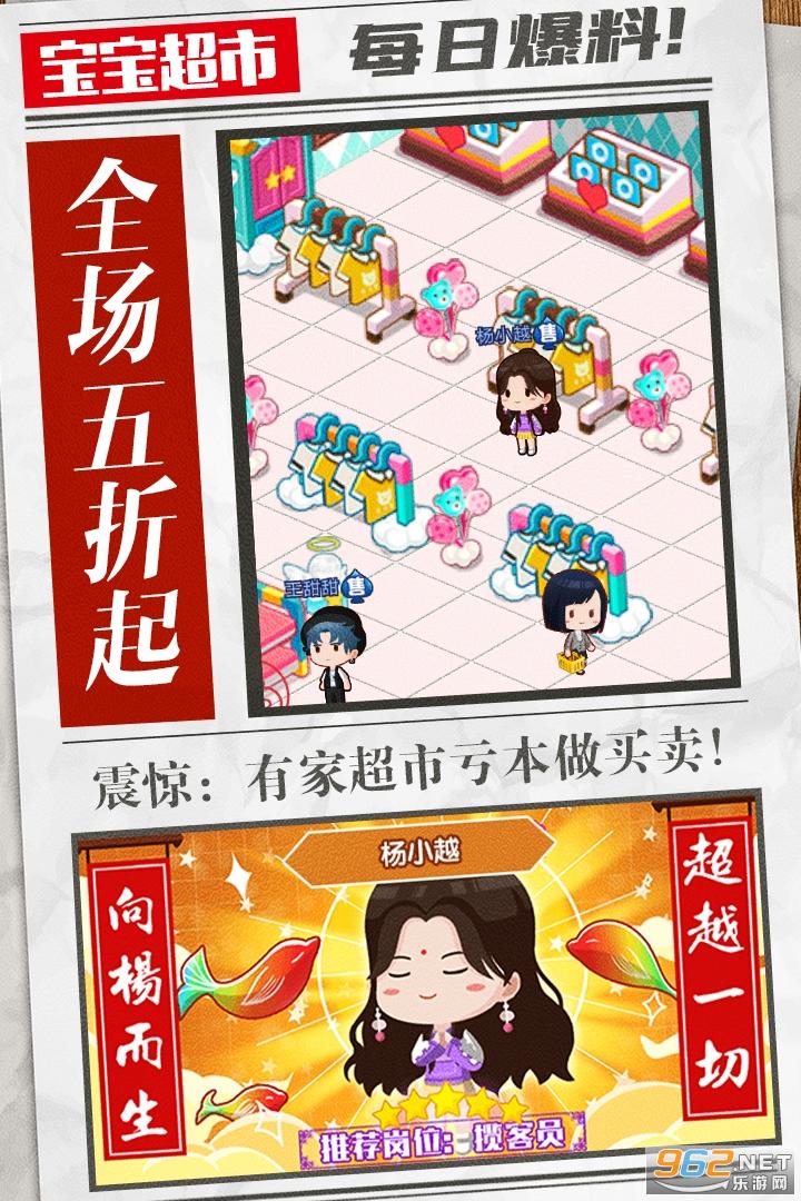 宝宝超市手游v1.0.05最新版截图4