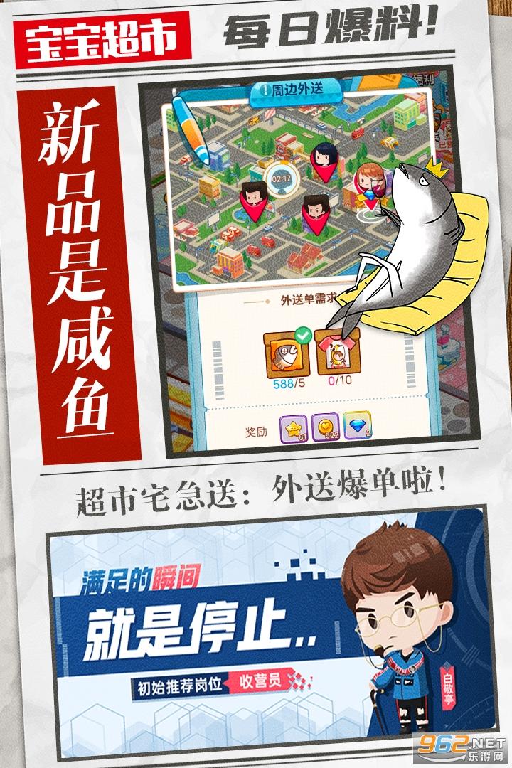 宝宝超市手游v1.0.05最新版截图1