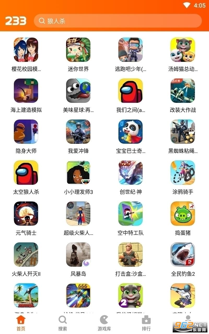 233小游戏免费玩下载并安装截图0