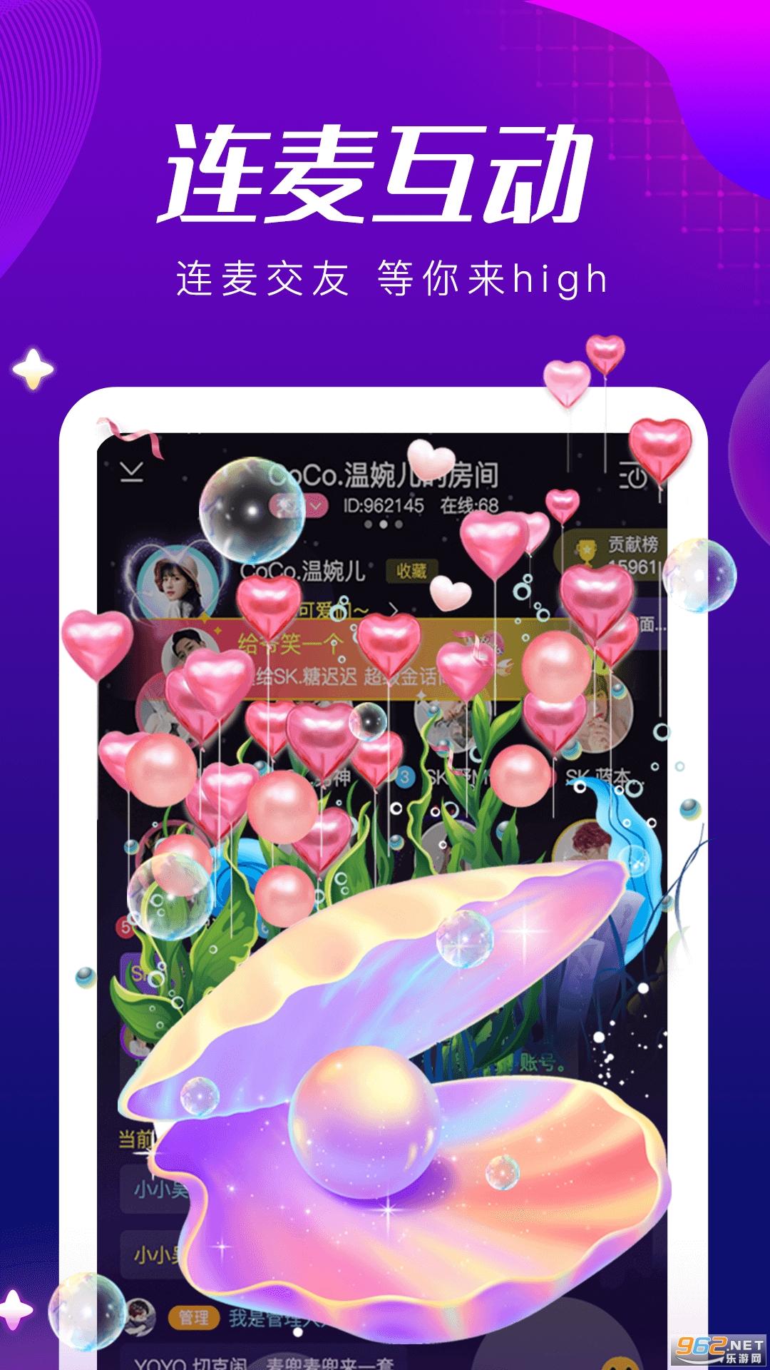 甜筒连麦声音交友appv2.8.5截图1