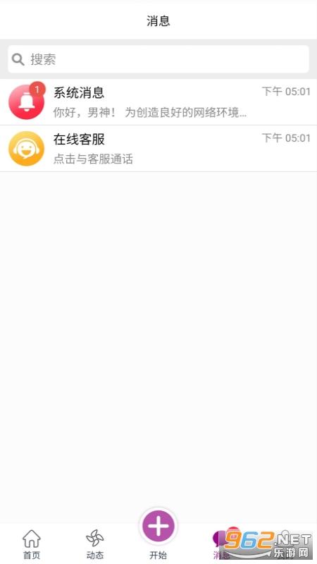 小甜瓜(聊天交友)v1.9.10截图3