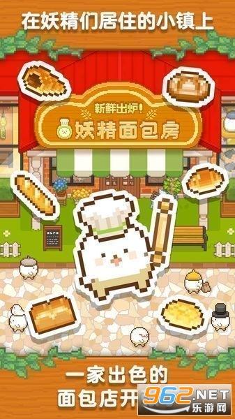 妖精面包房无限金币免广告v1.2.0最新版截图1
