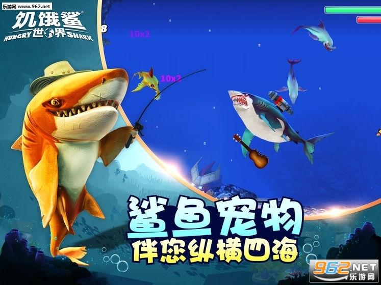 饥饿鲨999999钻999999金币999999珍珠国际版截图0