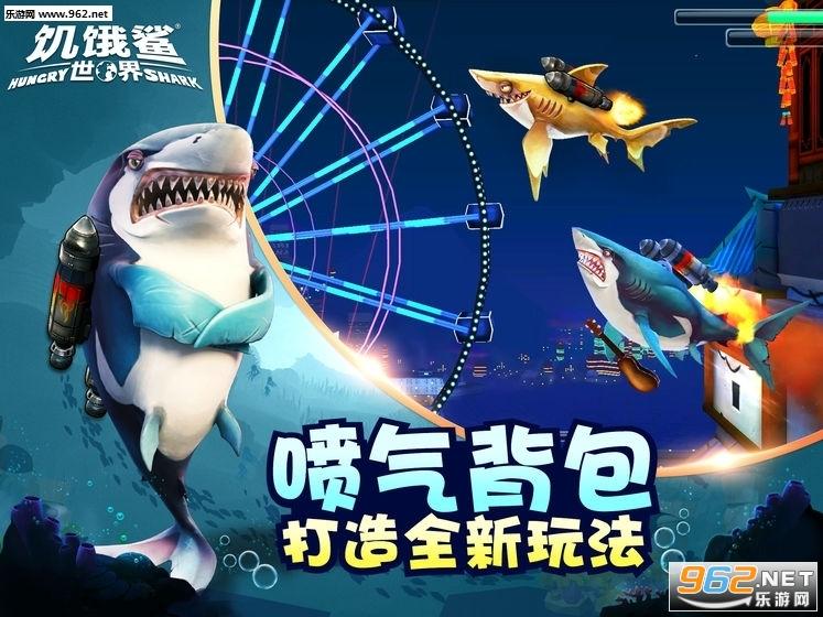饥饿鲨999999钻999999金币999999珍珠国际版截图1