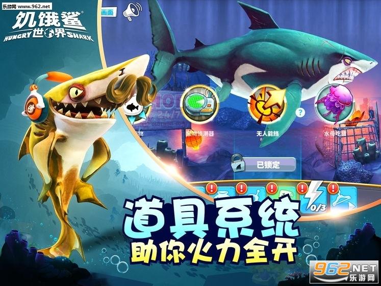 饥饿鲨999999钻999999金币999999珍珠国际版截图2