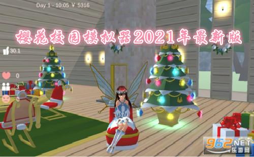 樱花校园模拟器2021年最新版_最新版中文版_无广告