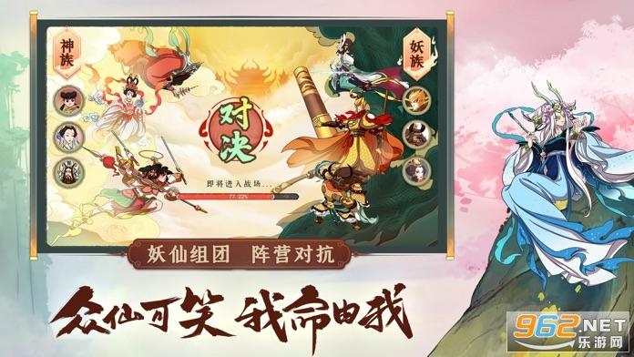 浮生妖绘卷黑神话安卓版官方版截图2