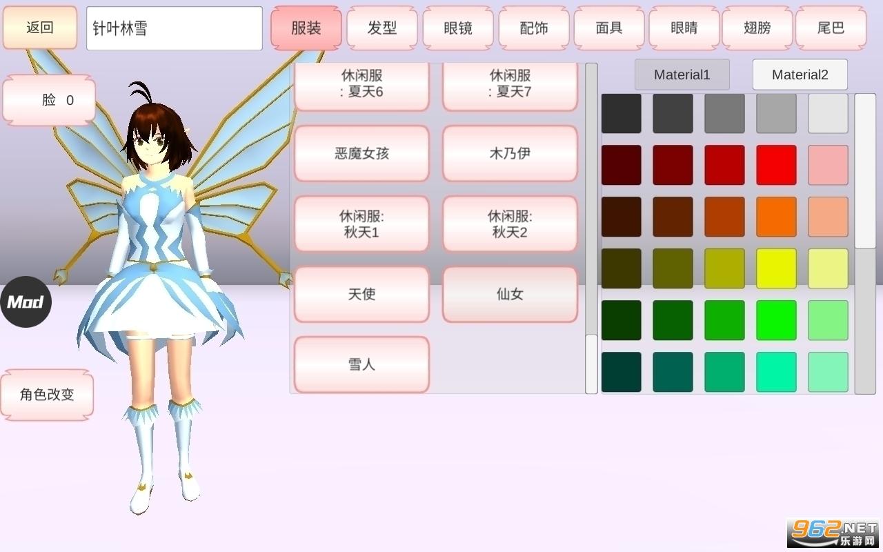 樱花校园模拟器2021元旦更新v1.038.01 (新服装)截图1