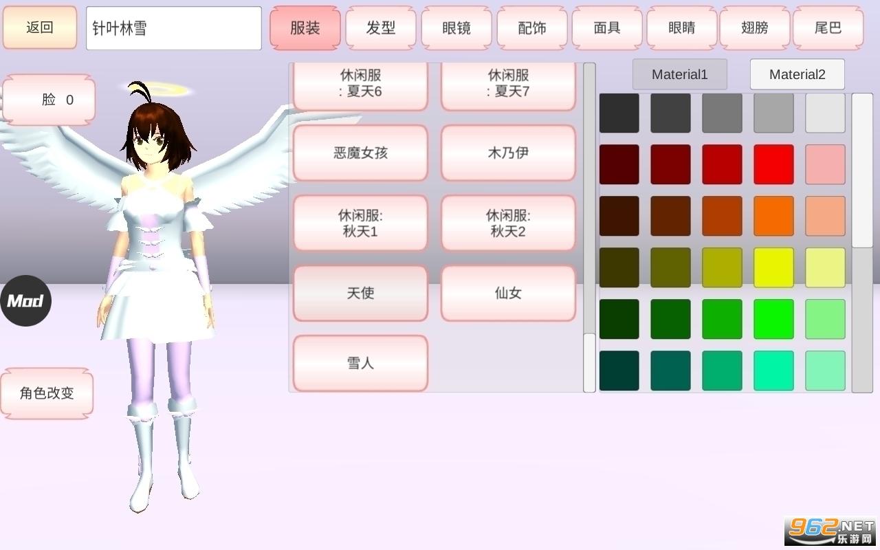 樱花校园模拟器2021元旦更新v1.038.01 (新服装)截图2