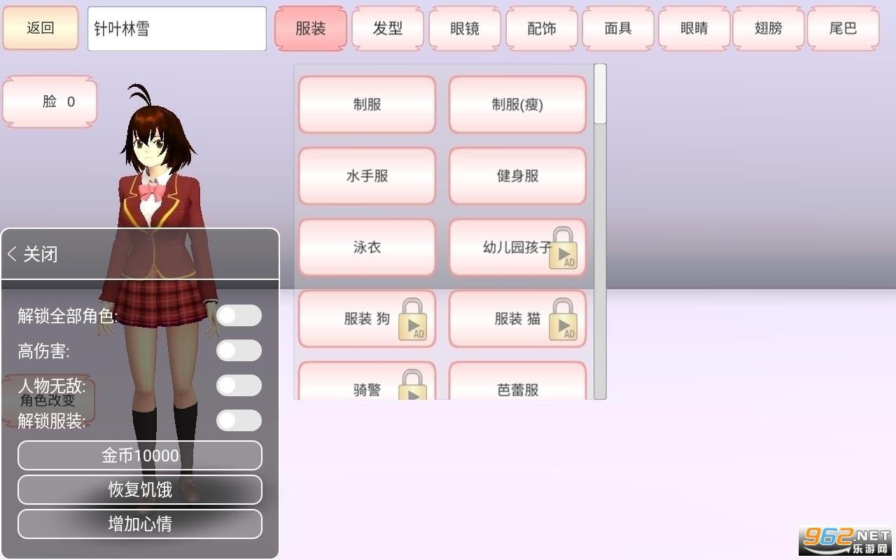 樱花校园模拟器2021元旦更新v1.038.01 (新服装)截图3