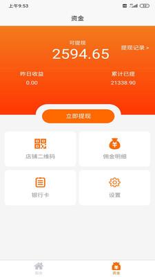 鹿马商家助手appv1.108 安卓免费版截图1