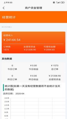 鹿马商家助手appv1.108 安卓免费版截图3
