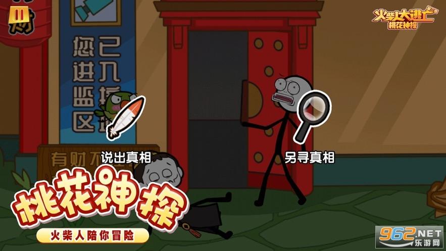 火柴人大逃亡第三季v1.1 官方版截图0