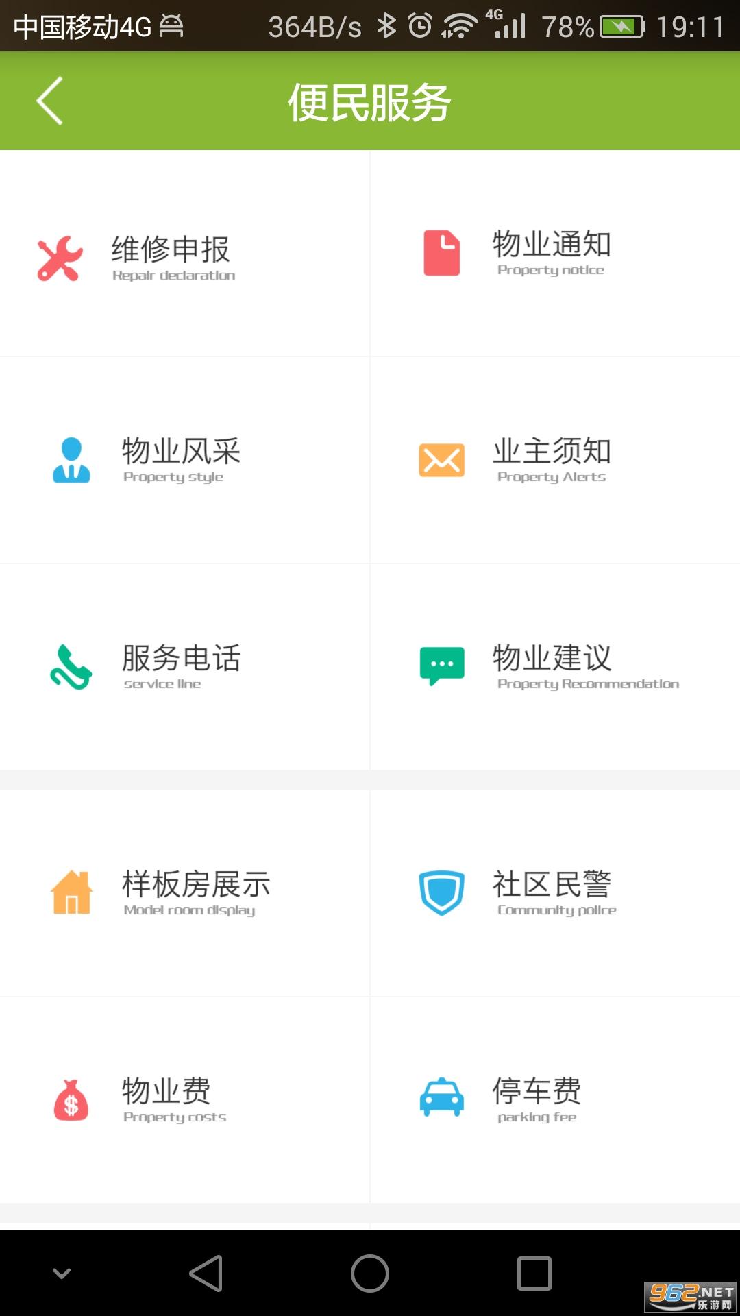 益通百通手机appv3.0.4 官方最新版截图1