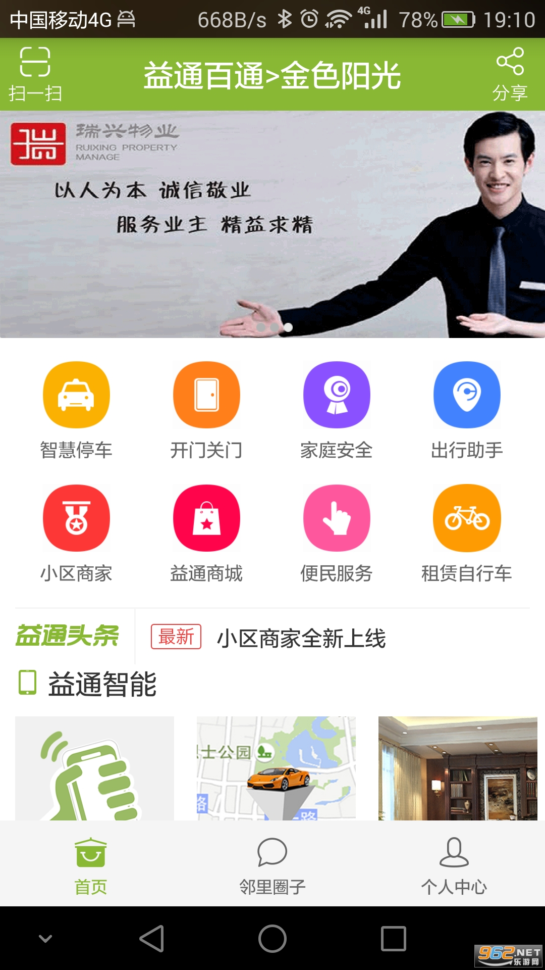 益通百通手机appv3.0.4 官方最新版截图2
