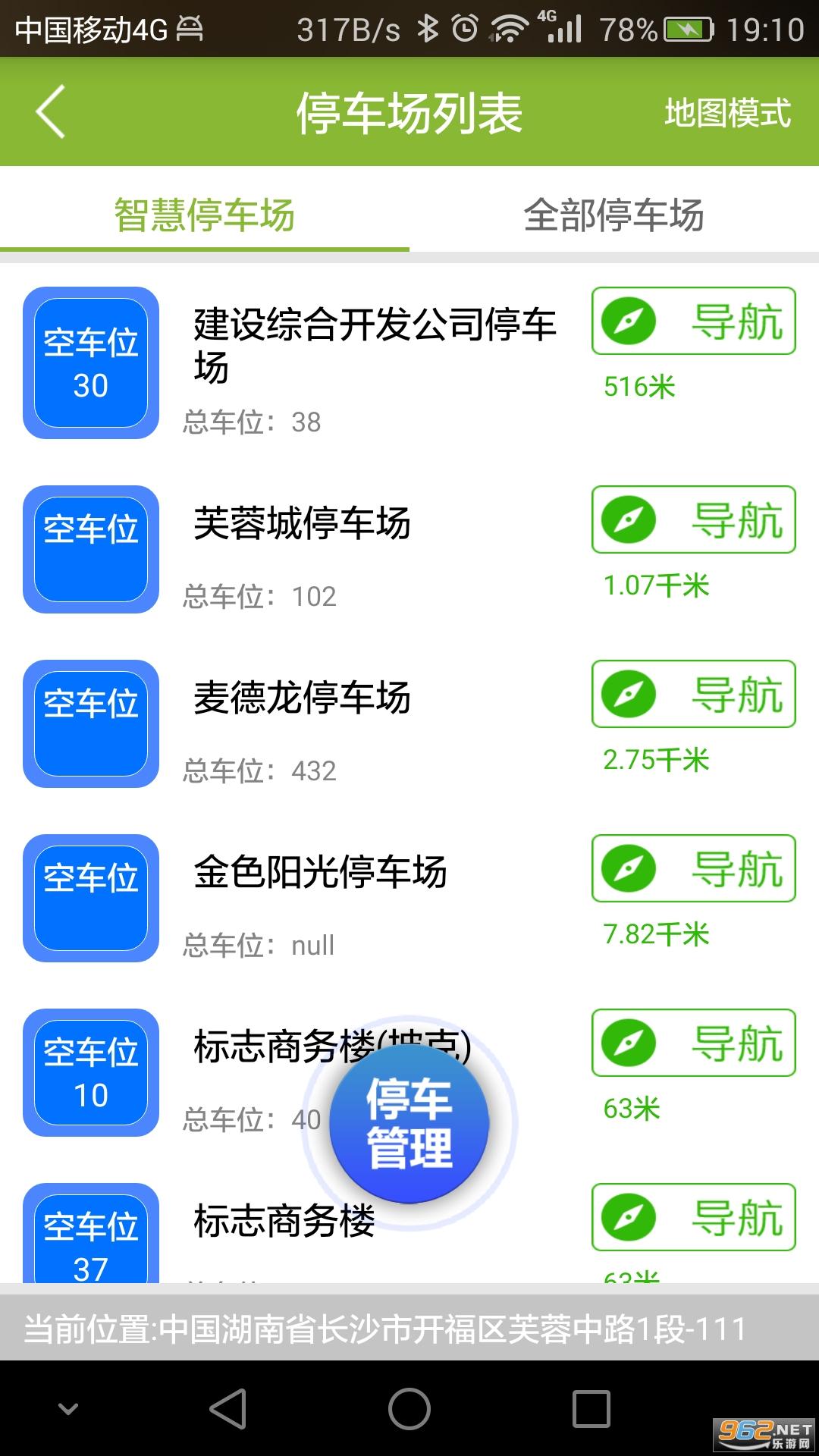 益通百通手机appv3.0.4 官方最新版截图3