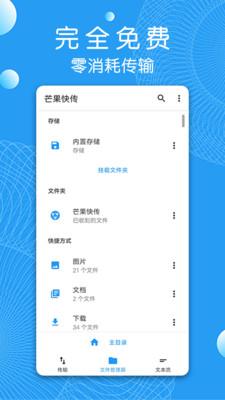 芒果快传(手机文件传输管理工具)v1.1 免费通用版截图3