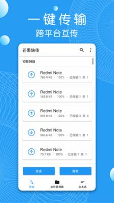 芒果快传(手机文件传输管理工具)v1.1 免费通用版截图2